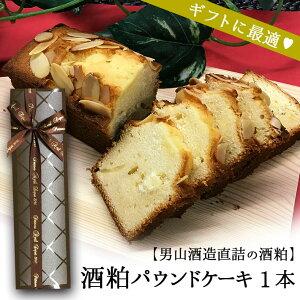 酒粕 パウンドケーキ 純米大吟醸酒粕 山形の焼き菓子 スイーツ 1本 チョコ ケーキ バレンタイン プレゼント