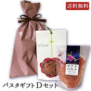 【パスタDセット】 サクラパスタ ローズパスタ パスタ 2袋セット 送料無料 玉谷製麺 父の日 ギフト プレゼント 2020