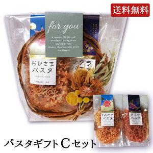 【パスタCセット】 サクラパスタ おひさまパスタ 2袋セット 送料無料 玉谷製麺 お中元 夏ギフト プレゼント 2020