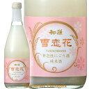 初孫 雪恋花 500ml 微発泡 純米酒 [化粧箱なし] 山形の日本酒 地酒