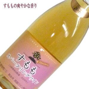 高畠ワイン すももスパークリングワイン(大石早生) 750ml お中元 夏ギフト プレゼント