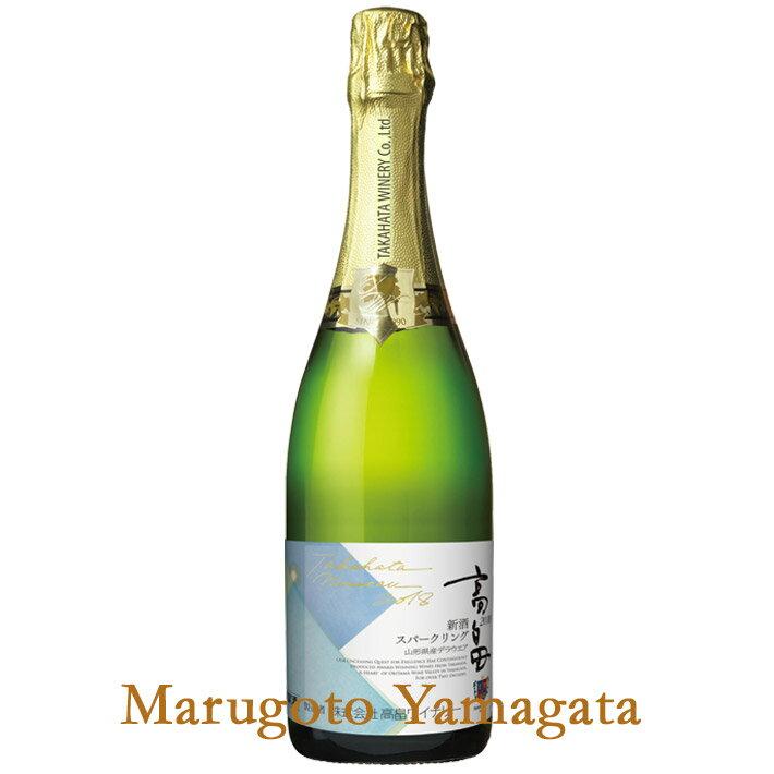 10月2日入荷予定【山形県産:高畠ワイナリー】【高畠ワイン】2017高畠新酒スパークリングデラウェア 750ml