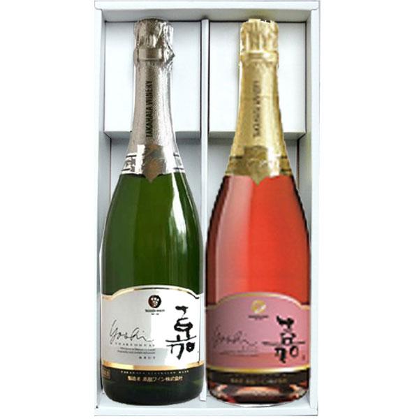 ワイン 2本セット 高畠ワイン 嘉(よし) スパークリングシャルドネ(辛口)x ロゼ(やや甘口) 750mlx2本送料無料遠方+500円 ギフトセット 山形 ギフ