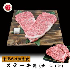 米沢牛 ステーキ・サーロイン(150g×3)山形のお肉 送料無料 米澤佐藤の秀屋肉 佐藤畜産 お歳暮 【#元気いただきますプロジェクト】