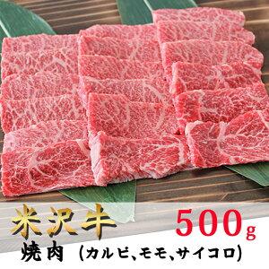 遅れてごめんね 父の日 ギフト プレゼント 米沢牛 焼肉セット(500g)山形のお肉 送料無料 米澤佐藤の秀屋肉 ギフト ゴールデンウィークのお取り寄せ ごちそう