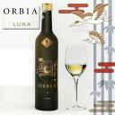 WAKAZE ORBIA LUNA 500ml(オルビア ルナ)日本酒 山形 地酒 お歳暮 冬ギフト プレゼント 2019