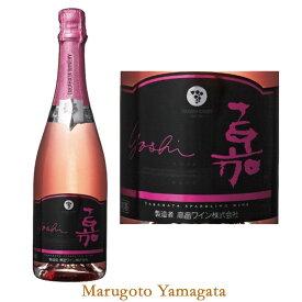 高畠ワイン 嘉-yoshi-スパークリング ロゼ ブリュット 750ml 高畠ワイナリー ワイン お歳暮 ギフト 帰省暮