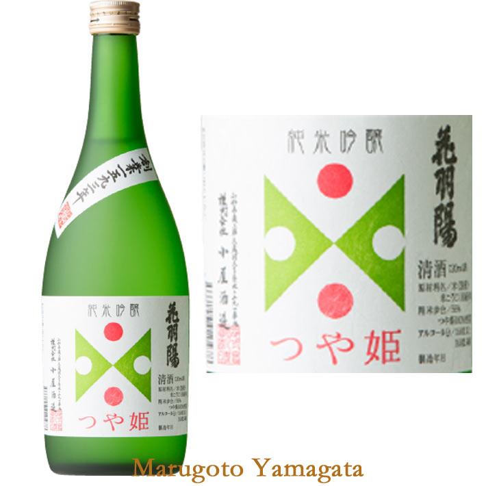 小屋酒造 花羽陽 純米吟醸 つや姫 720ml日本酒 山形 地酒 お中元 プレゼント 2018