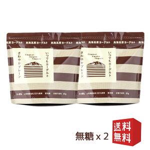 鳥海高原ヨーグルト 2袋セット 無糖900gx2袋 パウチタイプ 送料無料 ラッピング不可 熨斗シール対応 名入れ不可 生産元直送のため同梱不可