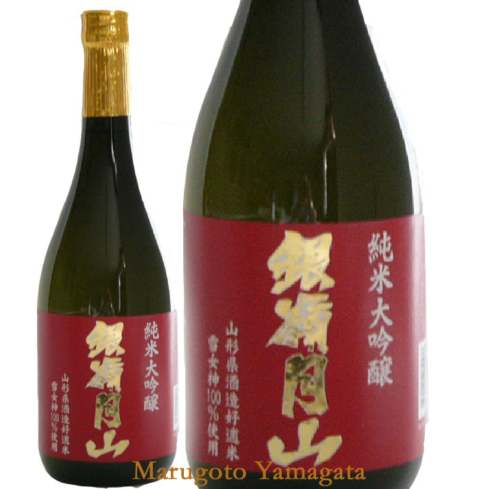 銀嶺月山 純米大吟醸 雪女神720ml 日本酒 山形 地酒 バレンタイン 2017