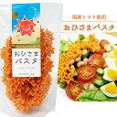 玉谷製麺 おひさまパスタ 国産トマト使用 100g 敬老の日 夏ギフト プレゼント 2019