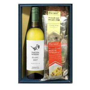 ワインとおつまみのセット タケダワイナリー ブラン白辛口720mlxマッシュルームのポタージュxマッシュルームとオニオンのペペロンチーノ