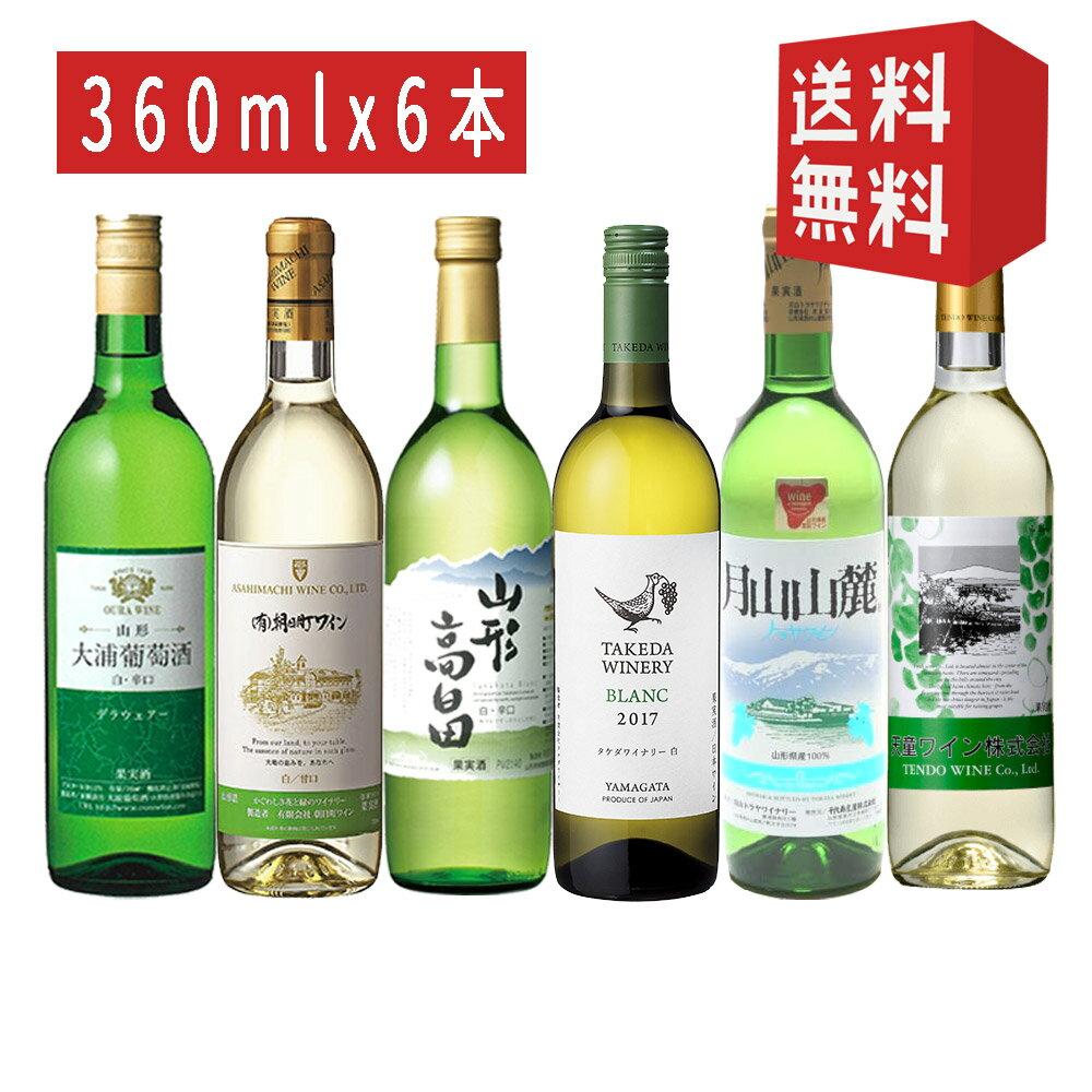 ワイン飲み比べセット ワイナリー巡りレギュラーワイン白360ml 6本(高畠ワイナリー、朝日町ワイン、タケダワイナリー、トラヤワイナリー、大浦葡萄酒、天童ワイ