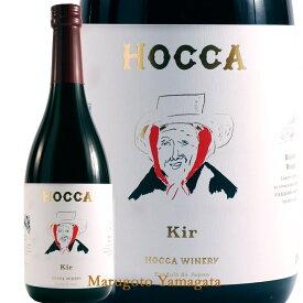 奥羽自慢 ホッカ キール HOCCA KIR 720ml 白ワインとカシスのお酒【あす楽対応】 プレゼント 冬ギフト プレゼント
