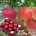 りんご 秋映(あきばえ) シナノスイート 食べ比べ ミックス セット 2.5kg(10玉前後)送料無料 山形県産