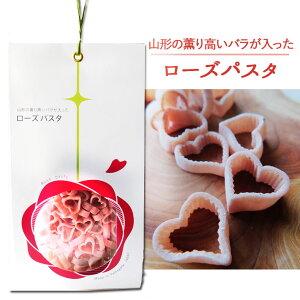 玉谷製麺 ローズパスタ 山形県産食用バラ使用 100g