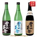 雪の茅舎 日本酒 飲み比べセット 720ml x3本セット 送料無料 冬ギフト プレゼント
