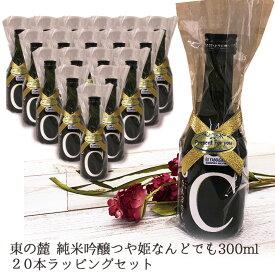 東の麓酒造 純米吟醸つや姫なんどでも ラッピング済 30本まとめ買い 300ml 冬ギフト プレゼント