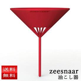 油こし器 ジースナー zeesnaar シリコン製 送料無料 お中元 夏ギフト プレゼント