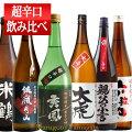 日本酒超辛口飲み比べセット720ml×6本送料無料山形の地酒敬老の日ギフトプレゼント2019