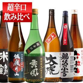 日本酒 超辛口 飲み比べセット 720ml×6本 送料無料 山形の地酒 お中元 夏ギフト