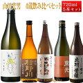 山川光男2019あきと日本酒4蔵飲み比べセット720ml×5本敬老の日プレゼント2019