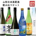 山形夏酒日本酒飲み比べセット720ml×6本父の日ギフトプレゼント2019