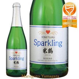 米鶴 スパークリング 750ml 山形の日本酒 冬ギフト お歳暮 秋ギフト プレゼント