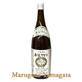 金渓ワイン 白・辛口 1800ml 南陽市 佐藤ぶどう酒 グランメゾン東京