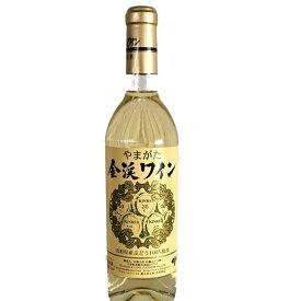 金渓ワイン 白・甘口 720ml 南陽市 佐藤ぶどう酒 グランメゾン東京