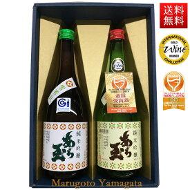 日本酒 飲み比べセット あら玉 純米吟醸 つや姫 & 雪若丸 720ml×2本セット 化粧箱入れ 和田酒造 日本酒 山形