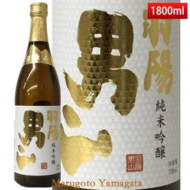 日本酒 羽陽男山 純米吟醸酒 酒未来 1800ml 山形県