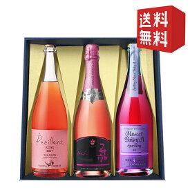 お中元 御中元 スパークリングワイン ロゼ 泡 750mlx3本 飲み比べセット 化粧箱入れ 山形のワイン 送料無料