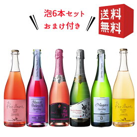 スパークリングワイン 白&ロゼ 泡 750mlx6本 飲み比べセット 山形のワイン 送料無料 お歳暮 ギフト 帰省暮
