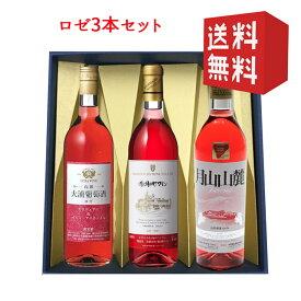 ロゼ 750mlx3本 飲み比べセット 化粧箱入れ 山形のワイン 送料無料 お歳暮 ギフト 帰省暮