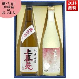 日本酒 飲み比べセット 720ml×2本 セット 上喜元 純米吟醸出羽燦々 & 純米吟醸 雪女神 化粧箱入 送料無料 山形 お中元