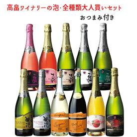高畠ワイナリー 泡 スパークリング全部大人買いセット750mlx11本+おまけ付き 山形のワイン