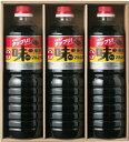 味マルジュウ 1000ml×3本 化粧箱入 だし醤油 ギフト セット 送料無料 詰合せ [AJ-26]