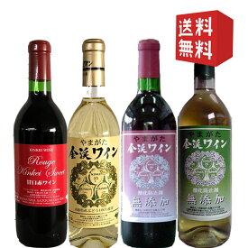 金渓ワイン 720mlx4本セット 送料無料 南陽市 佐藤ぶどう酒 グランメゾン東京