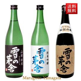 雪の茅舎 日本酒 飲み比べセット 1800ml x3本セット 送料無料 おつまみ付