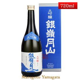 月山酒造 銀嶺月山 大吟醸 青ラベル 720ml 辛口 日本酒 山形 地酒