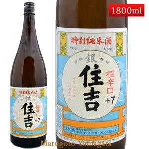 特別純米酒 超辛口 銀住吉 +7 1800ml 山形県 樽平酒造 日本酒