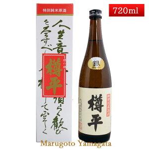 特別純米原酒 銀樽平 樽酒 720ml 山形県 樽平酒造