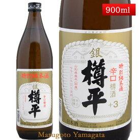 特別純米酒 銀樽平 樽酒 900ml 山形県 樽平酒造 日本酒