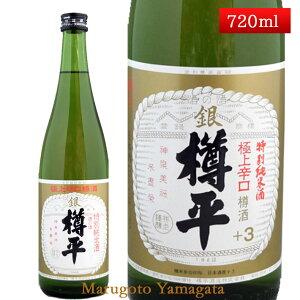 特別純米酒 極上 銀樽平 樽酒 720ml 山形県 樽平酒造 日本酒