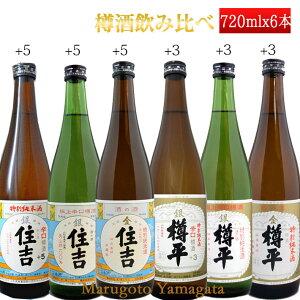 日本酒 辛口 樽酒 飲み比べ セット 住吉&樽平 特別純米 720ml×6本 セット おつまみつき 山形県 樽平酒造