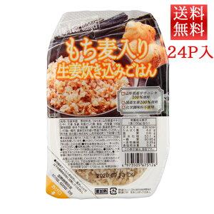 パックごはん もち麦入り 生姜 炊き込みごはん 150g 24パック 送料無料 城北麺工 レトルトごはん ごはんパック パックご飯