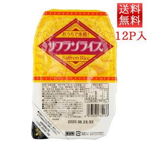 パックごはん サフランライス 150g 12パック 送料無料 城北麺工 レトルトごはん ごはんパック パックご飯