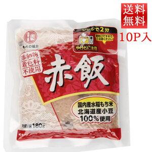 パックごはん 赤飯 180g 10パック 送料無料 城北麺工 レトルトごはん