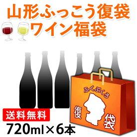 ふっこう 復袋TM 東北 ワイン 訳あり 福袋 720ml 6本セット おつまみ おまけつき 送料無料 飲んで応援 東北のワイナリー オンライン飲み会にも